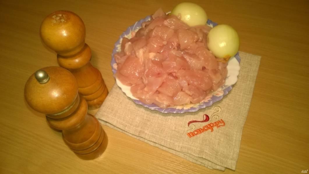 1. Подготовьте ингредиенты: куриную грудку (без кожи) помойте и порежьте средними кусками, лук почистите.