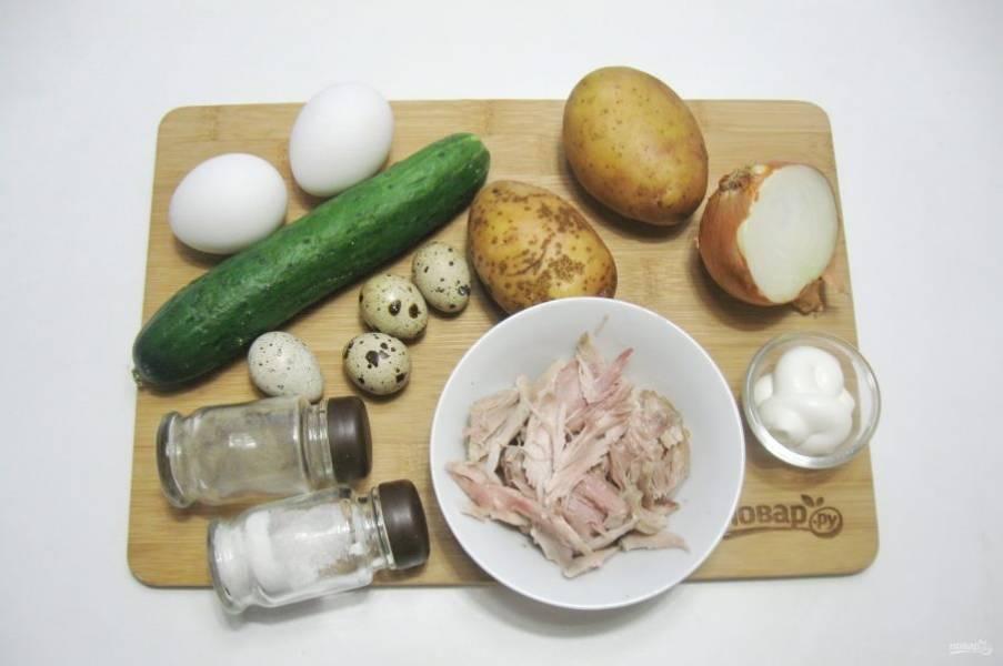 Подготовьте все ингредиенты для приготовления салата.