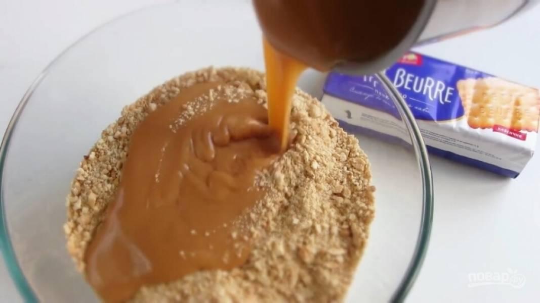 Слегка остывшую массу влейте к орехам с печеньем.