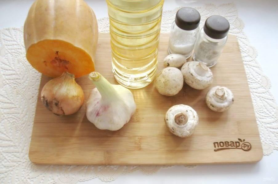 Подготовьте ингредиенты для приготовления тыквы с грибами.