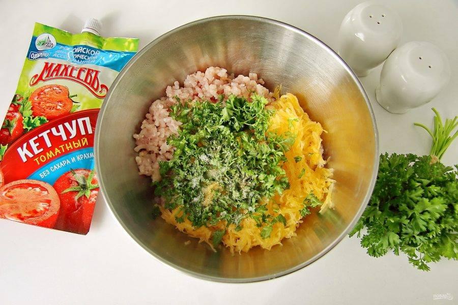 Переложите фарш в глубокую миску. Добавьте тертую мелко тыкву, измельченную свежую зелень, соль и молотый перец по вкусу.