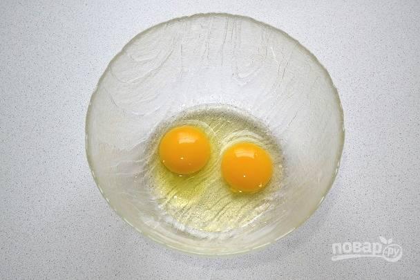 В глубокую миску вбейте яйца.