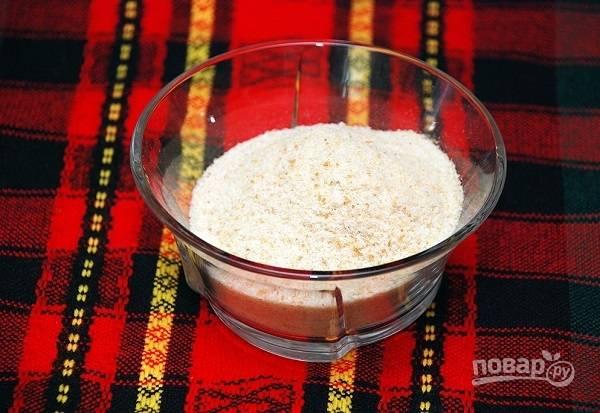 2. Подготовьте панировочные сухари. При желании в них можно добавить специи или сушеные травы.