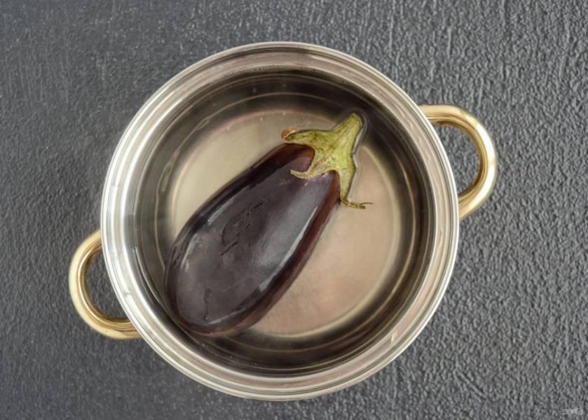Баклажан опустите целиком в кипящую воду и варите 5 минут.