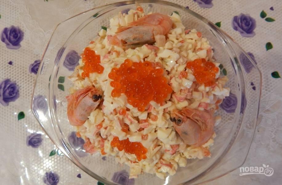 Украшаем готовый салат креветками и икрой. Приятного аппетита!
