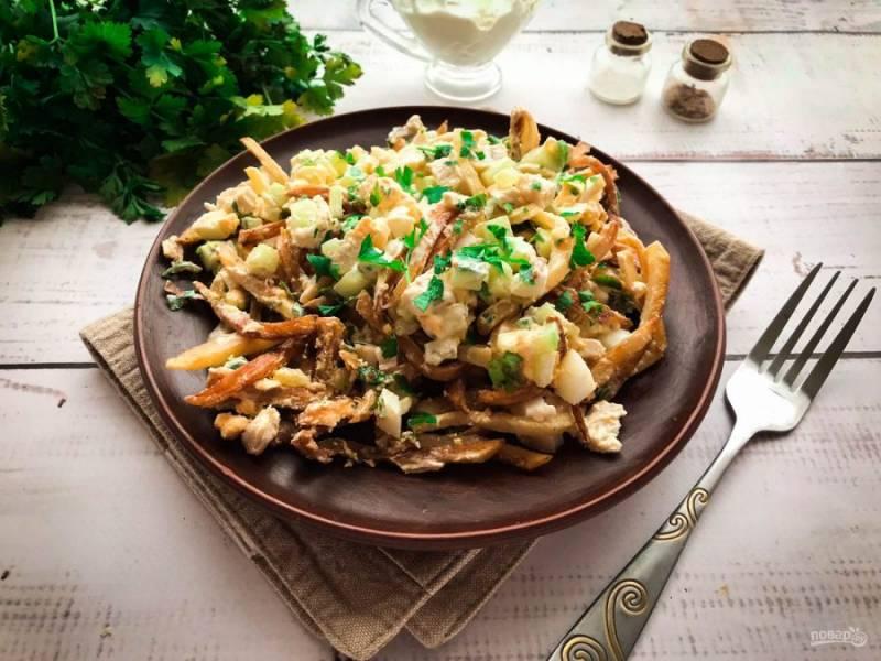 Салат с картошкой фри и курицей готов. Приятного аппетита!