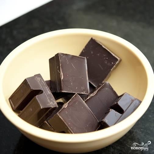1. Шоколад (250 гр) поломайте в мисочку и растопите на плите или в микроволновой печи.