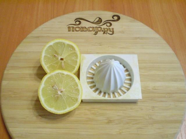 Спустя 4 часа возьмите лимон. Вымойте, порежьте на 2 части, выдавите сок.