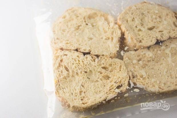 1.Смешайте сливки, молоко, яйца, сахар, мускатный орех. Выложите хлеб в пакет и залейте его смесью, оставьте на ночь.
