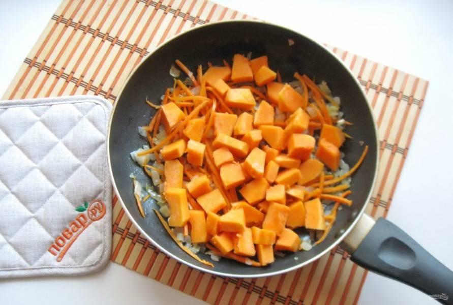 Тыкву очистите, помойте и нарежьте небольшими кубиками. Выложите в сковороду. Тушите с луком, чесноком и морковью 5-7 минут.