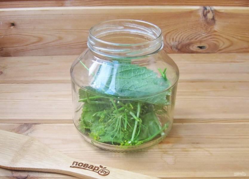 Добавьте листья смородины, укроп и листья вишни.
