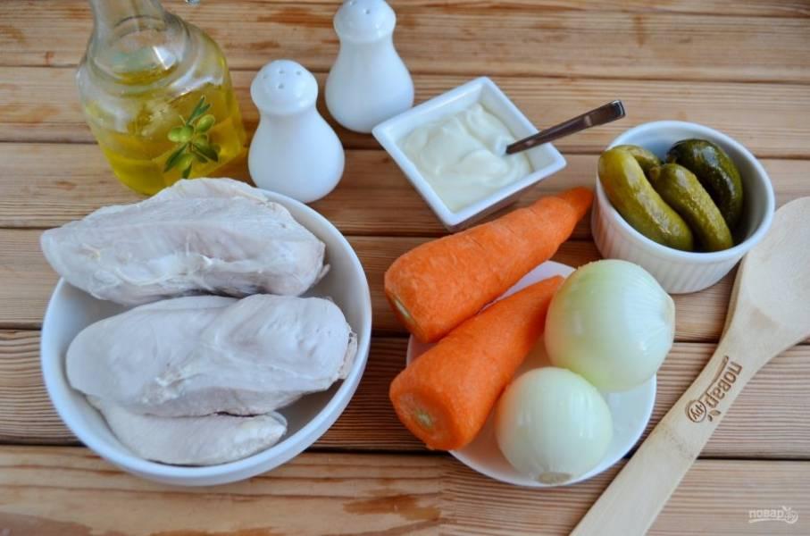 1. Подготовьте продукты для салата. Заранее отварите в соли со специями куриное филе, остудите. Очистите лук и морковь. По желанию можно использовать чеснок (1-2 зубчика, не более).