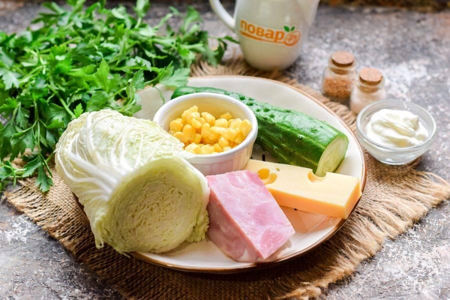 Подготовьте ингредиенты. Ветчину по желанию можете заменить куриным филе.