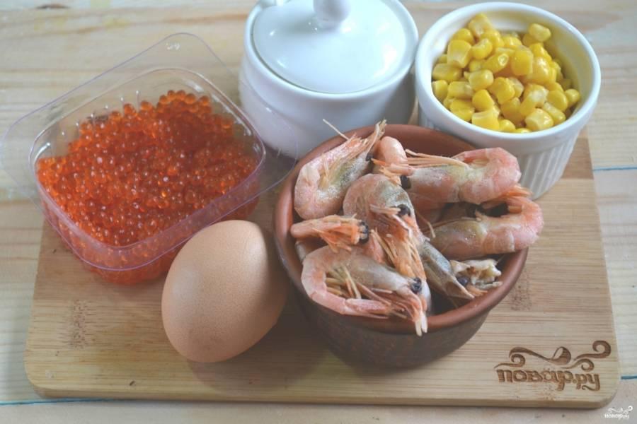 Подготовьте все необходимые ингредиенты. Креветки отварите на протяжении 5-8 минут в слегка подсоленной воде. Яйца отварите вкрутую (7-8 минут после закипания воды).