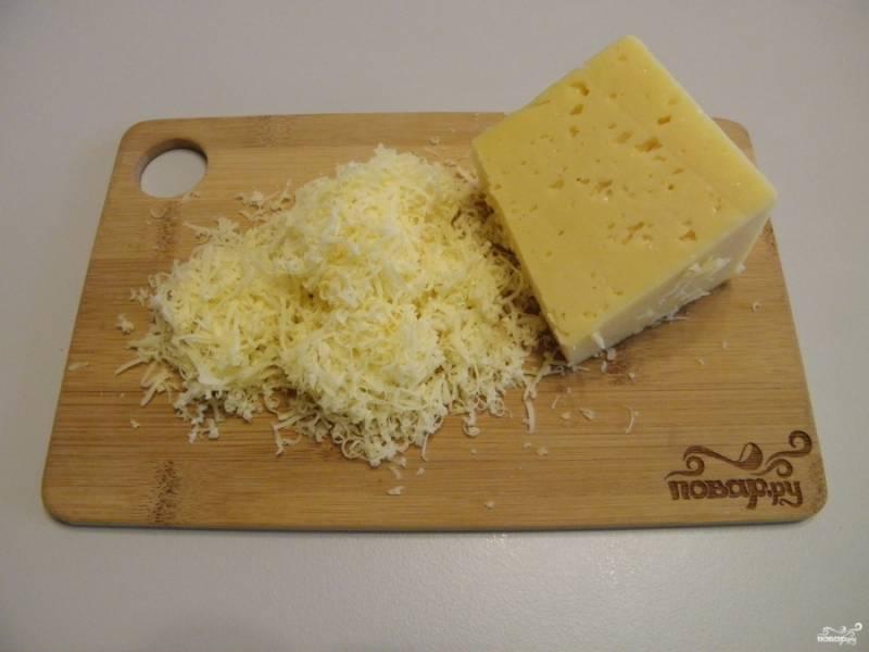 Сразу натрите сыр на мелкой терке.