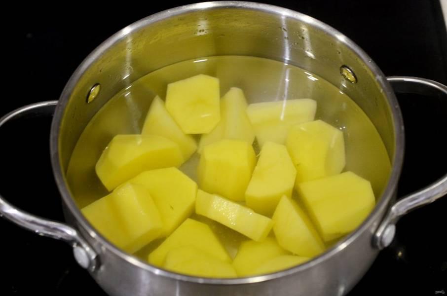 Картофель залейте водой и отварите до готовности.