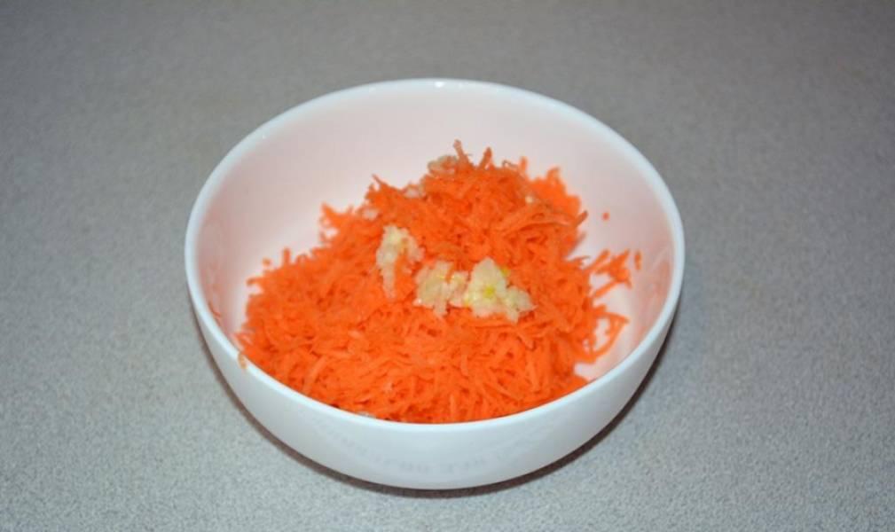 1. Морковь и чеснок измельчаем любым удобным вам способом. Затем заправляем майонезом, перемешиваем. По вкусу солим и перчим.