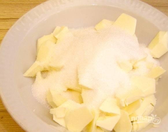 Сливочное масло нарезаем на кусочки, добавляем сахар или сахарную пудру и взбиваем миксером до однородности.