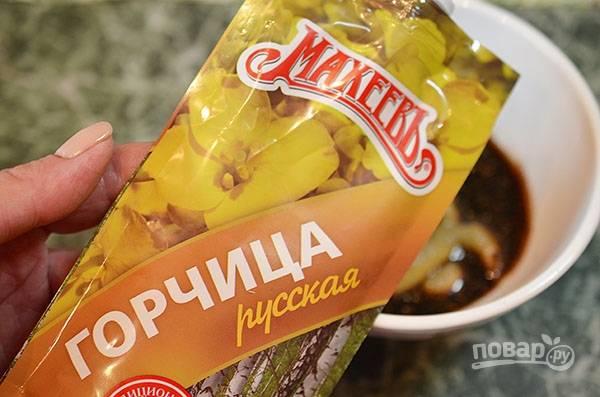 """Смешайте соевый соус и горчицу. Я использую горчицу """"МахеевЪ"""". Она приготовлена с использованием натуральных ингредиентов и не содержит ароматизаторов и красителей."""