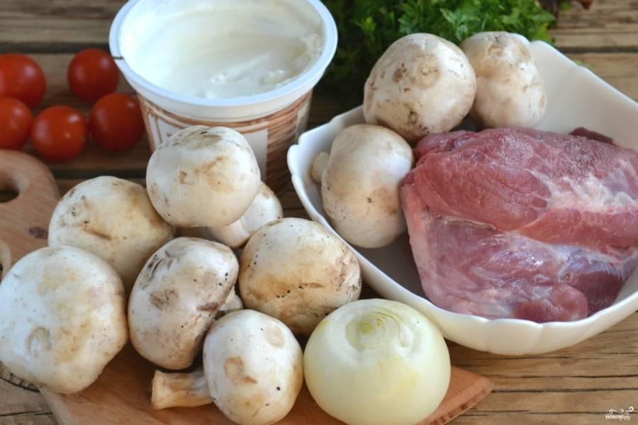 Подготовьте все ингредиенты, грибы и лук очистите, мясо разморозьте.