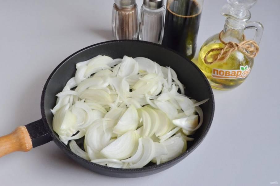 2. Очистите лук, сполосните под холодной водой. Порежьте тонко полукольцами, обжарьте на растительном масле до мягкости, солить не нужно.