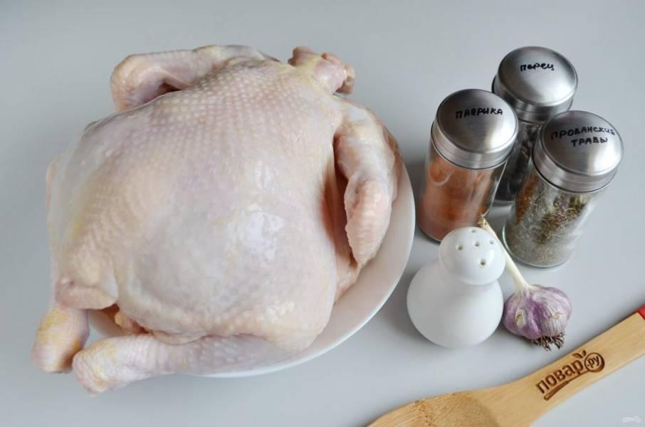 1. Приготовьте сначала для маринования курочку и специи. Курицу тщательно вымойте, удалите остатки перьев, грубую кожицу на суставах, копчиковую железу, остатки внутренних органов. Вымойте внутри и снаружи. Обсушите курочку.