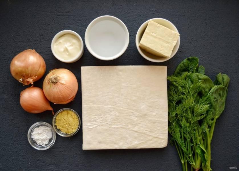 Подготовьте все ингредиенты. Заранее разморозьте тесто.