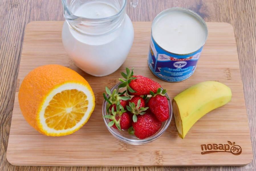 Подготовьте необходимые продукты. Сливки должны быть хорошо охлаждены. Клубнику вымойте, обсушите. Банан и апельсин очистите. Апельсин очистите от пленок.