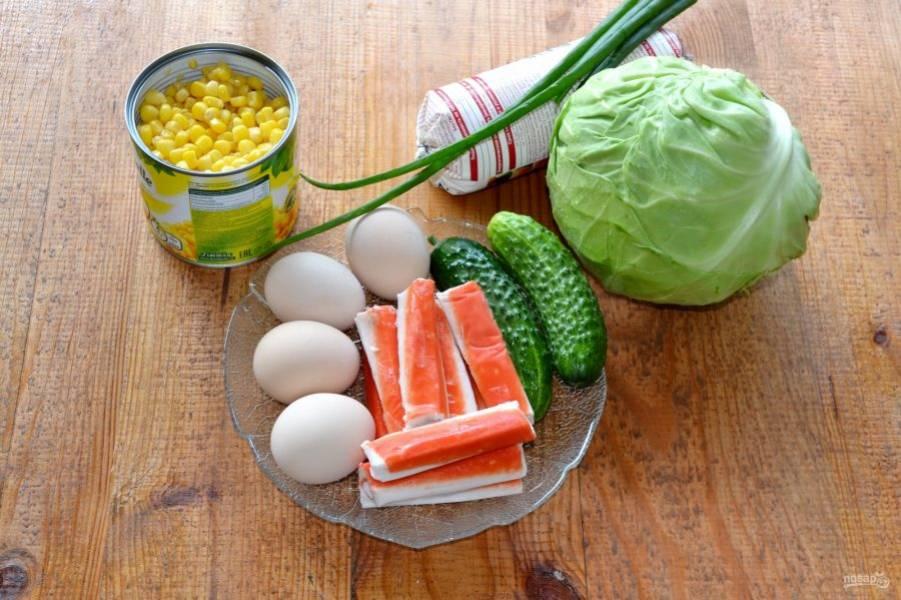Подготовьте ингредиенты. Яица отварите вкрутую.