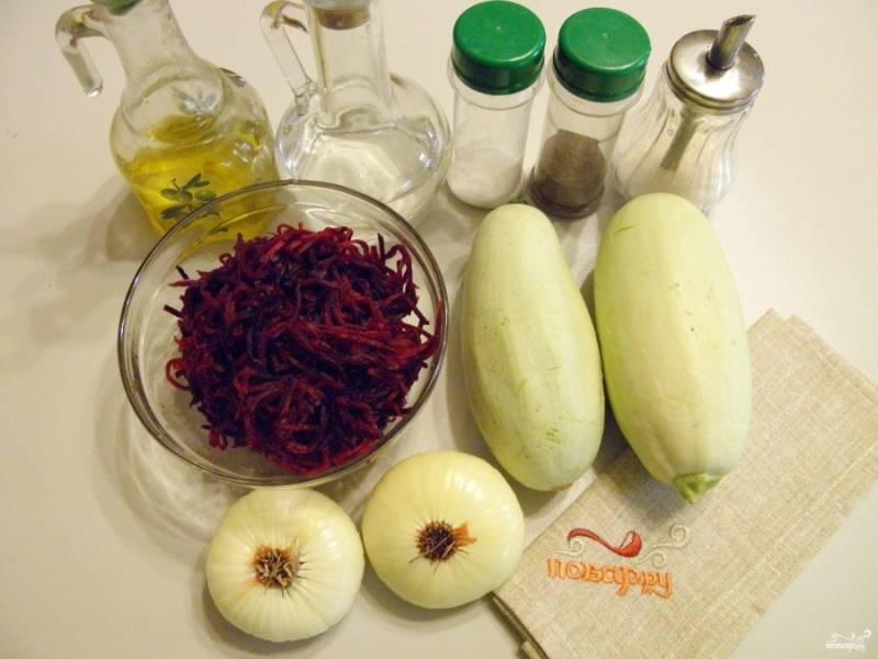 1. Приготовьте для салата продукты и необходимые специи. Кабачки нужно брать молоденькие, чтобы внутри не было жестких семян. Очистите свеклу, нашинкуйте её тонко.