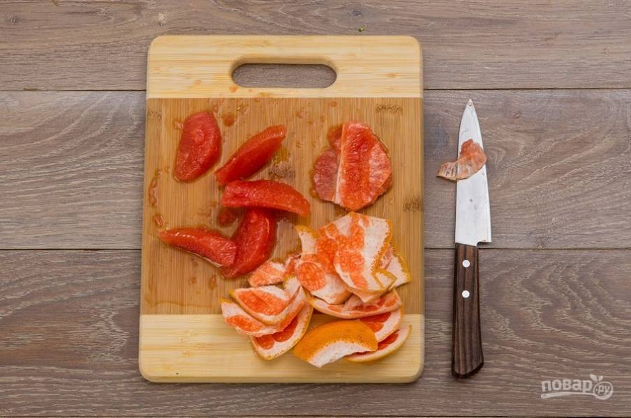 Теперь займёмся грейпфрутом. Очистите его от кожуры и разберите на дольки. Обязательно очистите его от плёночек, т.к. они горчат.
