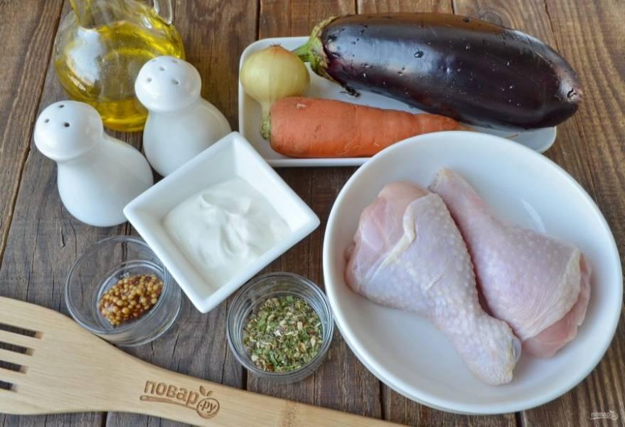 Подготовьте продукты. Из данного количества продуктов получается две порции. Вымойте баклажан, куриные ножки, лук и морковь очистите.
