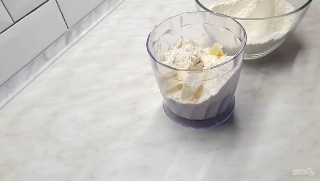 1. В блендере перебейте небольшое количество муки с маслом в мелкую крошку и смешайте ее с остальной мукой.