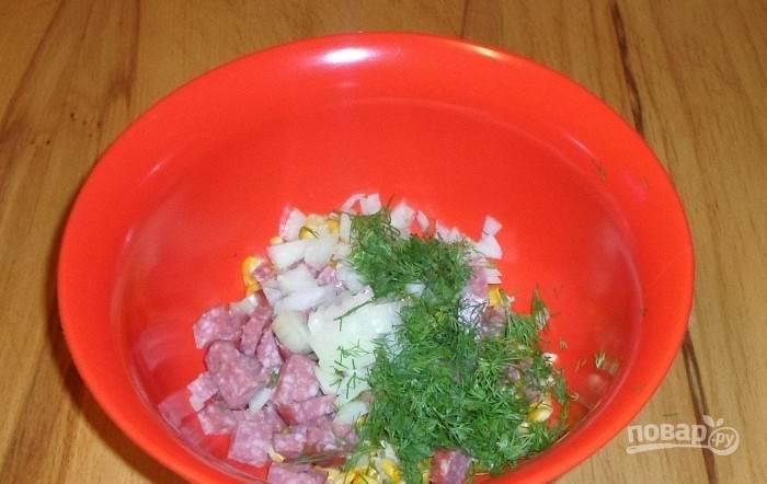 Соедините в салатнице кукурузу, измельчённый укроп, колбасу и лук.