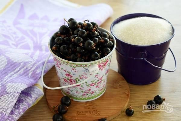 Смородину переберите, удалите порченные ягоды, веточки. Промойте под прохладной водой.