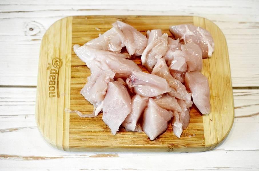 3. Курицу, помойте, обсушите, нарежьте на кусочки.