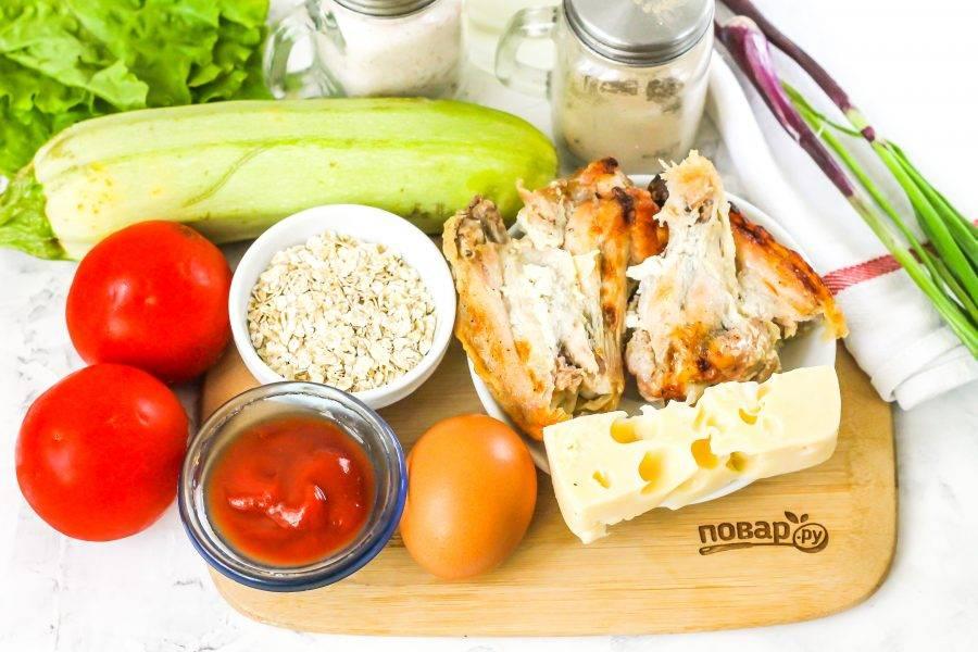 Подготовьте указанные ингредиенты. Куриное мясо заранее запеките или отварите до готовности.