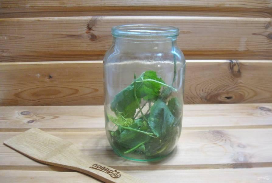 Укроп, листья хрена и смородины помойте.  Выложите в стерилизованную банку.