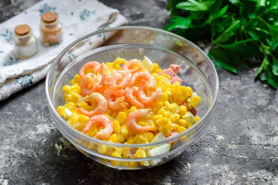 Вареные креветки очистите и добавьте в салат.