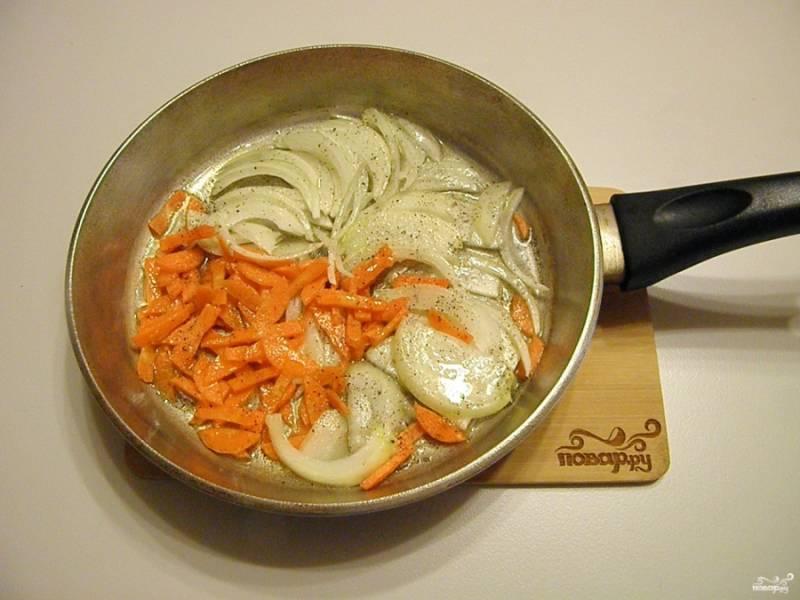На растительном масле обжарьте лук и морковь. Посолите, поперчите по вкусу.