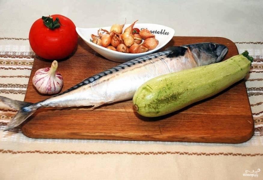 1. Минимум ингредиентов понадобится для этого блюда: скумбрия, кабачок, помидор, лук, чеснок, соль и специи. Рыбу лучше заранее разморозить, но не использовать СВЧ, чтобы во время запекания она не утратила форму. Достаньте ее на ночь, оставьте просто в холодильнике или в прохладном месте.