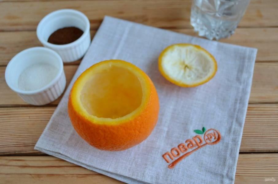 Срежьте крышку, удалите мякоть с прожилками из апельсина, чтобы получился пустой сосуд.