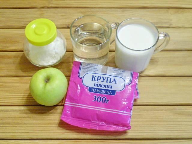 1. Приготовим продукты. Овсянка должна быть не быстрого приготовления, а обычная, которая варится 10 минут, она полезнее. Молоко - с низким содержанием жира, пастеризованное. Отправьте сразу яблоко в духовку запекаться, температура 180-200 градусов, время 10-15 минут.
