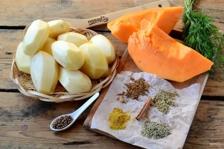 Подготовьте все необходимые ингредиенты. Картофель и тыкву очистите и ополосните.