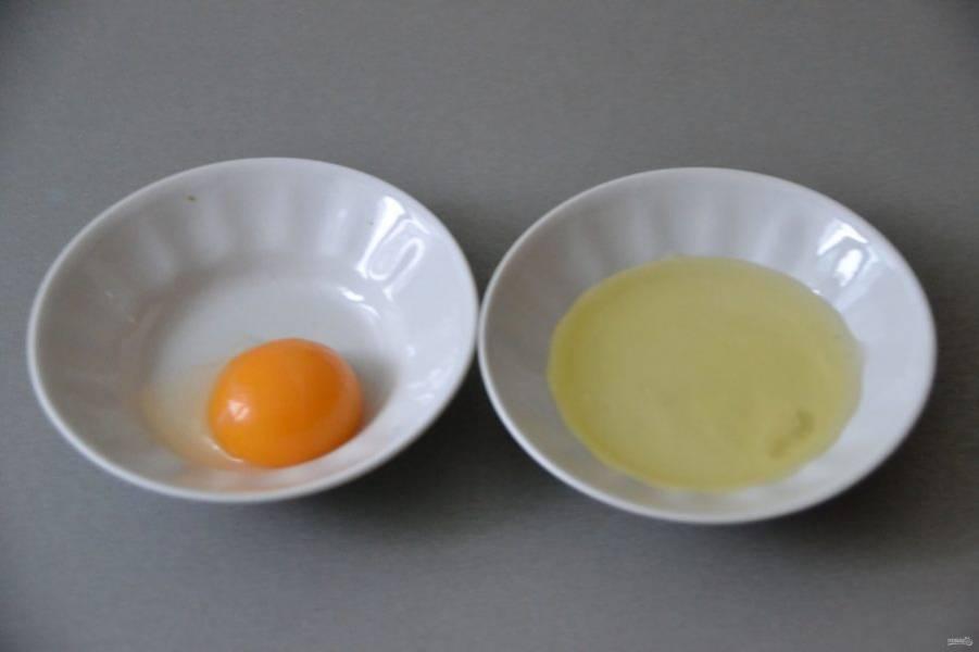 Отделите яичный  желток от белка.
