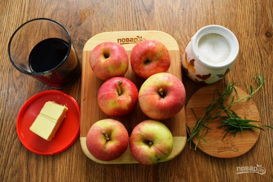 Подготовьте необходимые продукты. Яблоки и эстрагон  помойте.