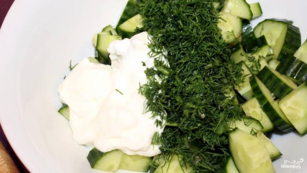 Огурцы, чеснок и укроп соединить в салатнике. Добавить соль, перец, йогурт.