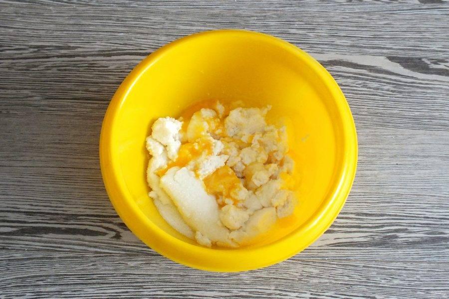 Пока подходит тесто, сделайте начинку. В чаше смешайте творог, 4 ст.л. сахара и яйцо.