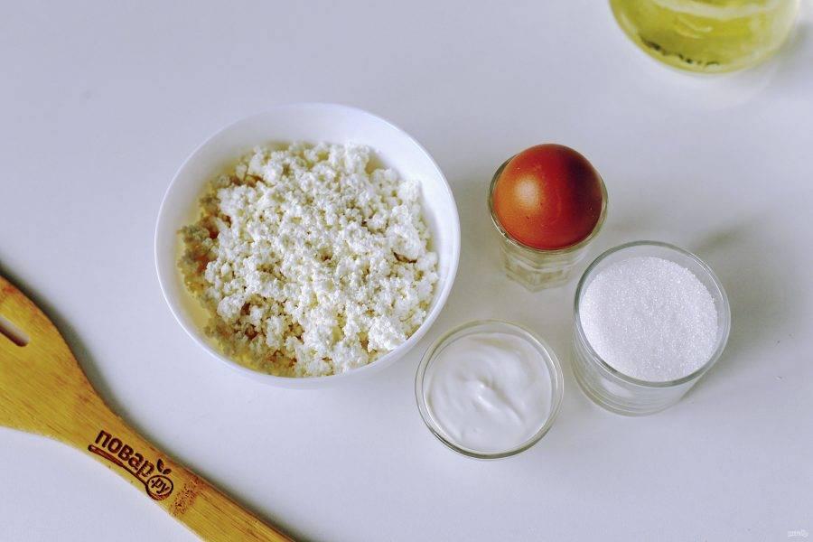 Для первой начинки приготовьте творог, одно яйцо, сметану и сахар. Количество сахара регулируйте на свой вкус.