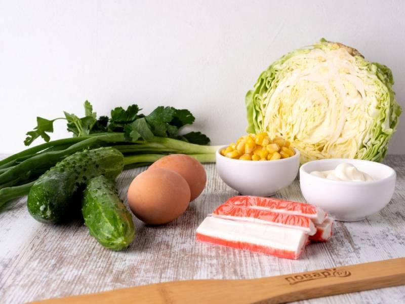 Подготовьте все необходимые ингредиенты. Яйца заранее отварите вкрутую и остудите. Овощи и зелень помойте.